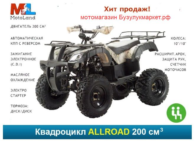 квадроцикл Motoland All Road 200 , фото