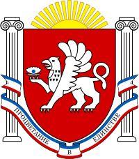 фото герба Крыма